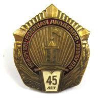Знак 45 лет военная академия