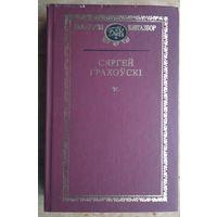 Сяргей Грахоўскі. Выбраныя творы.