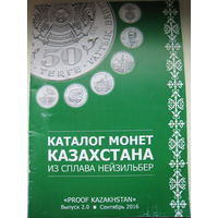 Каталог монет Казахстана из сплава нейзильбер. Сентябрь 2016 г. Выпуск 2.0