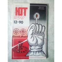 Юный техник ЮТ 1990-12 СССР журнал