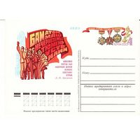 1978 - ПК - Комсомол на стройках пятилетки # 70