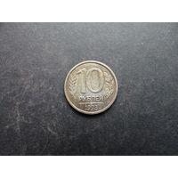 10 рублей 1993 СПМД Россия (055)