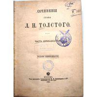 Толстой Л.Н. Сочинения... Изд. II-е. Ч. 1–14. М. ( тип., И. Н. Купшерева, 1903  )