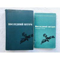 Воробьев Ф.,Паротькин И.,Шиманский А. Последний штурм(Берлинская операция 1945 г.)+альбом схем. 1970