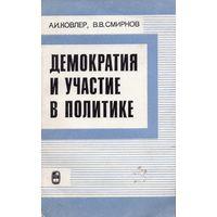 А.И. Ковлер, В.В. Смирнов. Демократия и участие в политике