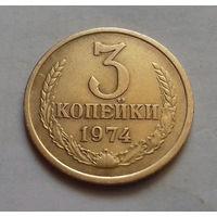 3 копейки СССР 1974 г.