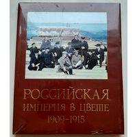 Российская империя в цвете 1909-1915