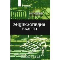 Халипов. Энциклопедия власти
