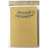 Детская литература (хрестоматия, составители Чернявская, Регушевская, 1987 г.)