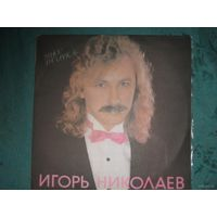 Пластинка-винил Игорь Николаев - Мисс Разлука (1991, Sintez, Латвия)