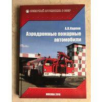 Книга Аэродромные пожарные автомобили. А.В. Карпов