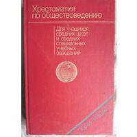 ХРЕСТОМАТИЯ ПО ОБЩЕСТВОВЕДЕНИЮ. 1985 г.