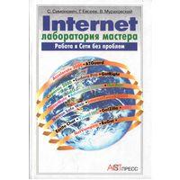 INTERNET: Лаборатория мастера: Практическое руководство по эффективным приемам работы в Интернете