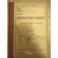 Литературное развитие разных племён и народов 1895г