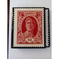 Валентин Бродский. Искусство почтовой марки
