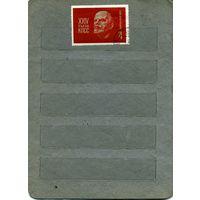 СССР, 1971 , 24-ый съезд КПСС, серия  1м