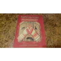 Карельские народные сказки - рис. Ковалев