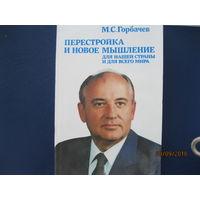 М.С.Горбачев Перестройка и новое мышление