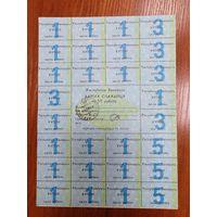 Карточка потребителя 50 рублей - 4