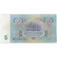 СССР, 5 рублей 1961 год.