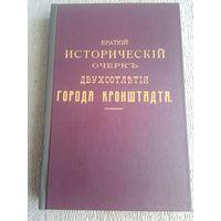 Книга Краткий Исторический очеркъ двухсотлетия города Кронштадта 1913 г
