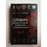 Похлебкин В. Словарь международной символики и эмблематики.  2007г.