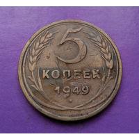 5 копеек 1949 года СССР #03