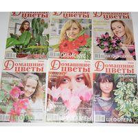 """Журналы """"домашние цветы"""". всего 28 шт"""