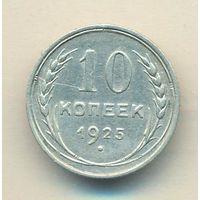 10 копеек 1925 года_состояние VF/XF