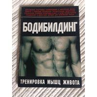 Бодибилдинг (Тренировка мышц живота). Автор Курт Брунгардт. Книга Б/У