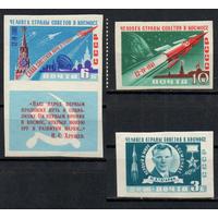 СССР 1961 Космос Первый космический полет Ю.А.Гагарина на корабле Восток б\з**