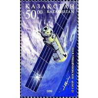 Казахстан 1999 Космос, День космонавтики **
