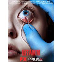 Штамм / The Strain (2014). 1.2.3 сезоны полностью.