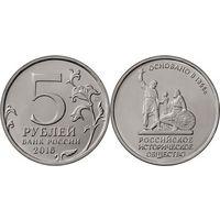 5 рублей 2016 года. Русское историческое общество
