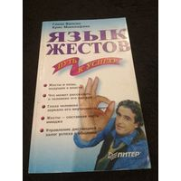 Язык жестов - Путь к успеху