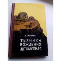 С. Певзнер  Техника вождения автомобиля.  1957 год