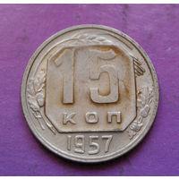 15 копеек 1957 года СССР #17