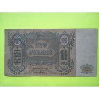100 рублей 1919г. Добр. армия Деникина.