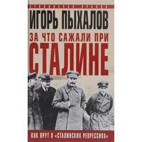 """Игорь Пыхалов. За что сажали при Сталине. Как врут о """"сталинских репрессиях"""""""