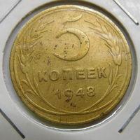 5 копеек 1948г. (2)