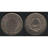 Югославия _km59 1 динар 1979 год (h02)