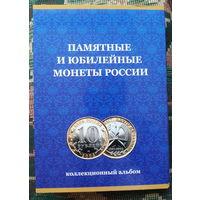 Альбом для монет. Памятные и юбилейные монеты России.
