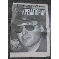 """Музыкальная Газета """"Крематорий"""""""