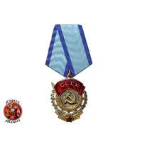 Орден Трудового красного знамени (1943-1956) подвесной (КОПИЯ)