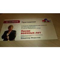 Приглашение на концерт Большого симфонического оркестра