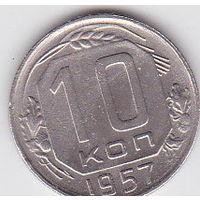 10 копеек 1957 г