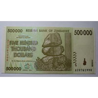 Зимбабве. 500000 долларов 2008г. Пресс