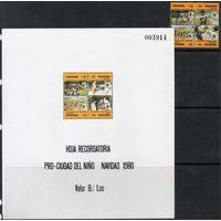 Благотворительный выпуск в помощь детям Панама 1980 год чистая серия из 1 б/з блока и 4-х марок в сцепке (М)
