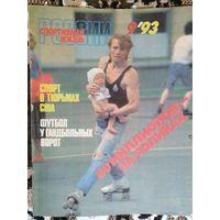 Журнал Спортивная жизнь России 9/93