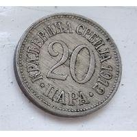 Сербия 20 пар, 1912 3-11-14